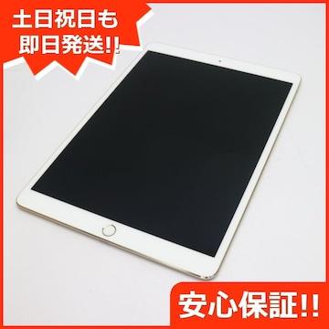 ●美品●iPad Pro 10.5インチ Wi-Fi 256GB ゴールド●