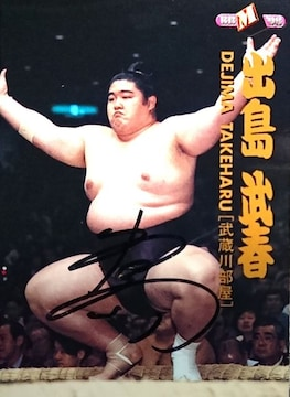 [大相撲]出島武春・直筆サインカード 武蔵川部屋 関脇時代 中央大学