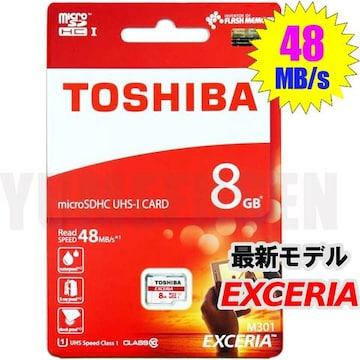 即決新品 東芝 microSDHC 8GB マイクロSDHC 高速CLASS10 クラス10