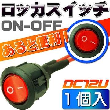 ロッカスイッチ汎用ON-OFF 2極DC12V専用 丸型赤色 as1103