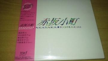 廃盤!赤坂小町(プリンセス・プリンセス)「AKASAKA★KOMACHI」☆