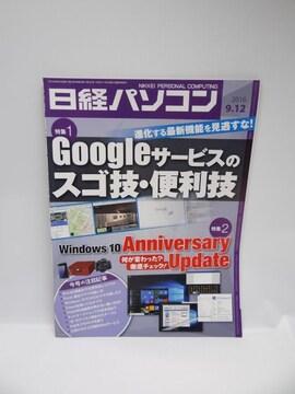 1803 日経パソコン 2016年9月12日号