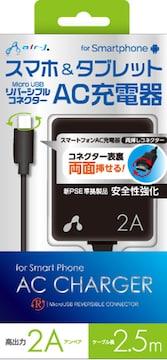 スマホ&タブレット・コネクター両面挿せるAC充電器2.5mコート