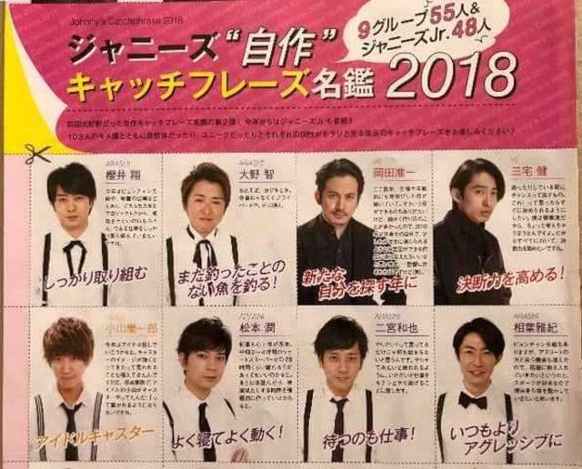 嵐 松潤 99.9◆月刊TVnavi 2018年3月号 切り抜き 9P+表紙 抜無 < タレントグッズの