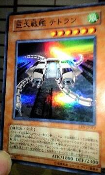 遊戯王【風・巨大戦艦テトラン】