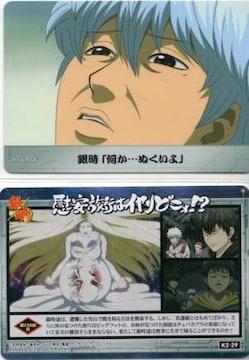 銀魂'かぶき町絵札コレクションつー★ストーリーカード K2-29