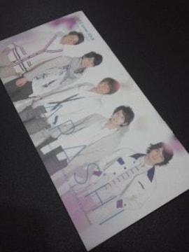 嵐会報 2012【55】未読 送料84円