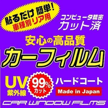 マツダ MPV LY# カット済みカーフィルム