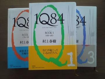 村上春樹/1Q84全3巻