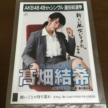 SKE48 高畑結希 願いごとの持ち腐れ 生写真 AKB48