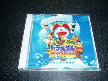 CD「ドラえもん のび太の南海大冒険/メモリアル音楽集」