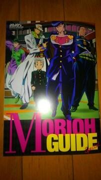 ジョジョの奇妙な冒険 MORIOH  GUIDE SPECIAL