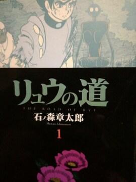 約50年前の初期SF石森章太郎「リュウの道」竹書房文庫版全5巻