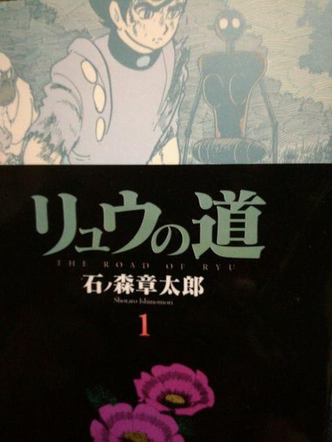 約50年前の初期SF石森章太郎「リュウの道」竹書房文庫版全5巻  < アニメ/コミック/キャラクターの