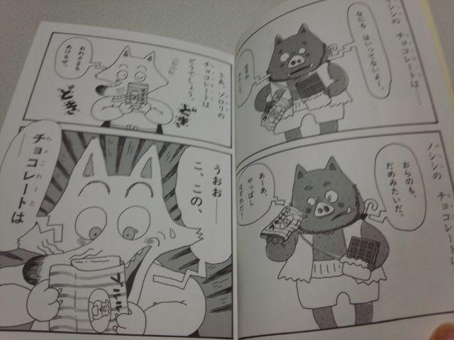 児童書☆かいけつゾロリのチョコレート城☆中古本