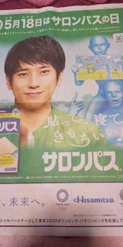 読売新聞2020年5月18日掲載☆二宮和也
