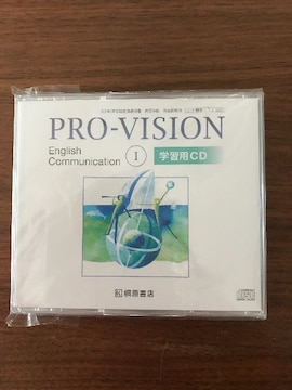 PRO-VISION �T高校 教科書 学習用CD(3枚) 桐原書店