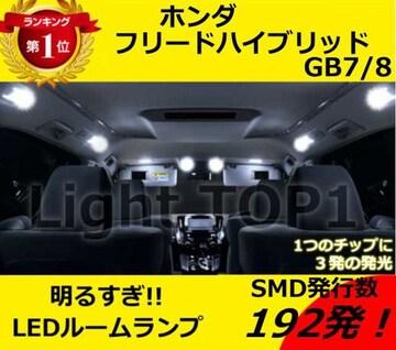 GB7/8 新型 フリードハイブリッドLEDルームランプセットSMD