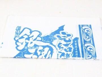 新品未開封銀魂アニメイト限定完結篇DVD購入特典手拭い非売品