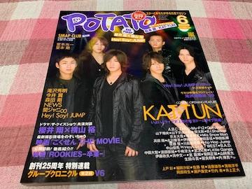 ★一冊/POTATO 2009.6