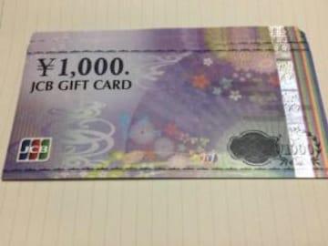 新品 JCBギフト券  20000円