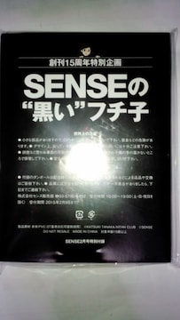 SENSEの黒いフチ子