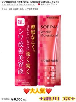 新品/大人気/ソフィーナ/リンクルプロフェッショナル/シワ改善美容液/購入価格6050