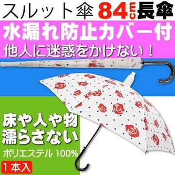 スルット傘 バラ柄 水玉 迷惑かけない水濡れ防止傘 Yu019