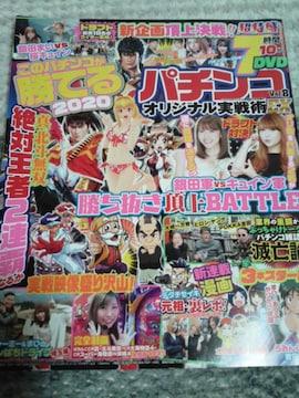 パチンコオリジナル実戦術EX Vol.8 付録DVD付き