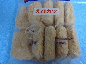 ☆大人気** えびカツ 55g×10個  冷凍