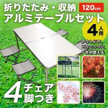 折りたたみ アルミテーブル セット 120cm チェア 4脚つき