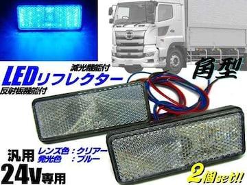 24vバス用/角型LEDリフレクター/青色 クリア/バックランプ連動