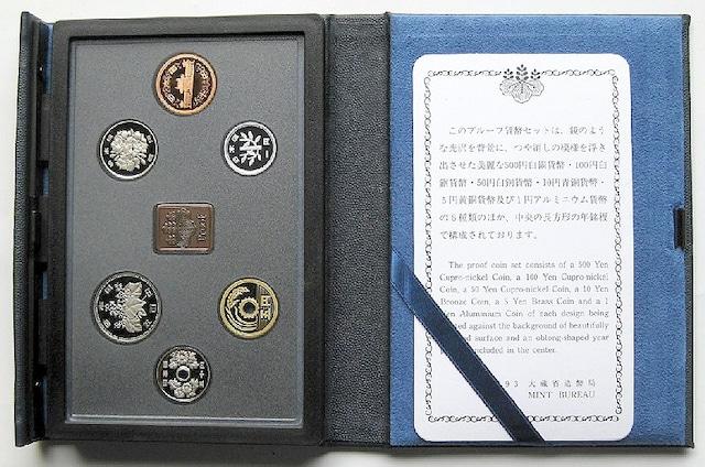 ◆平成5年(1993年) プルーフ貨幣セット 通常