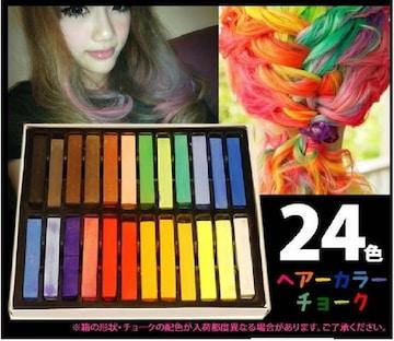 ★☆激安!ヘアカラーチョーク/ヘアチョーク 24色☆★