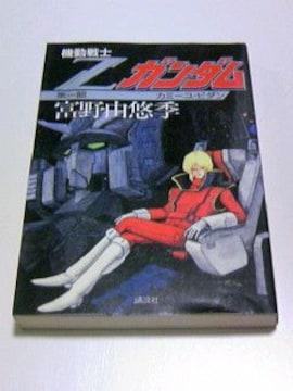 機動戦士 Zガンダム(第一部) カミーユビダン/ ゼータガンダム Z GUNDAM 小説