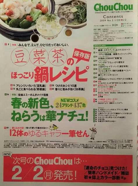 山田優【ChouChou】2009年3号 < タレントグッズの