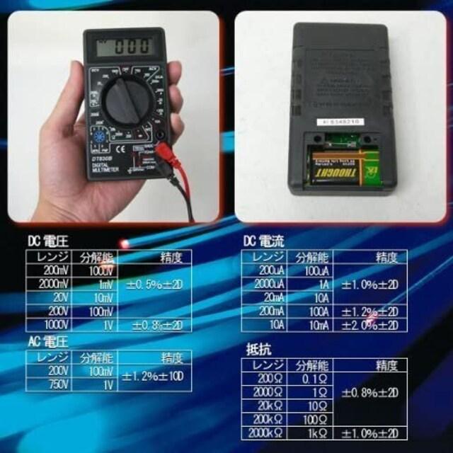 小型デジタルテスター/マルチメーター