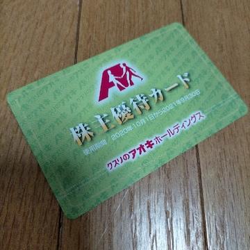 ☆クスリのアオキ 株主優待カード 1枚(枚数変更可)