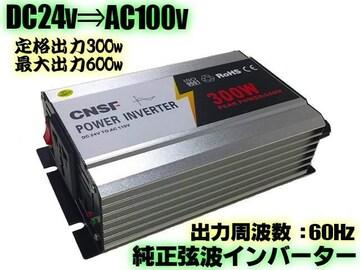 正弦波インバーター 直流DC24v⇒交流AC100v/最大600w 60Hz USB付