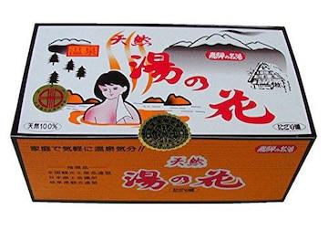 飛騨の名湯「天然湯の花」15g×30袋(箱入り)