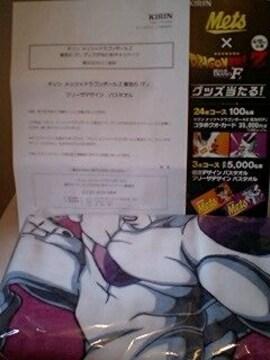 懸賞当選☆キリンメッツ×ドラゴンボールZ復活のF☆フリーザデザインバスタオル�C