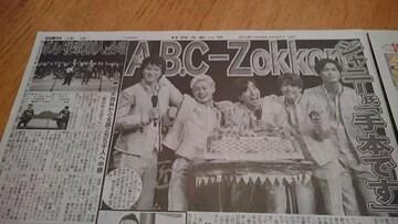 「ABC-Z」2018.10.21 日刊スポーツ