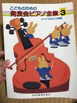 発表会ピアノ全集3