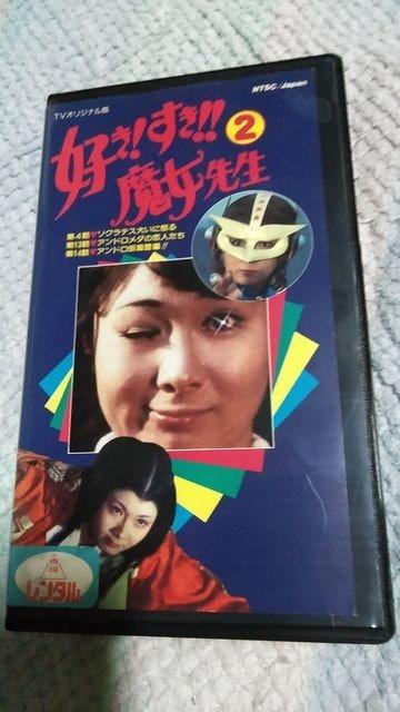 好き!すき!!魔女先生2 菊容子  < タレントグッズの