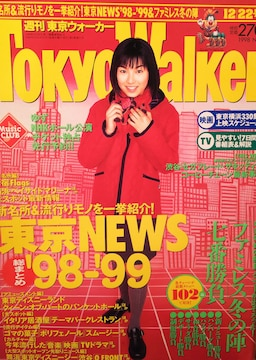 内山理名【週刊東京ウォーカー】1998年No.51