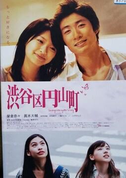 中古DVD 渋谷区円山町 榮倉奈々 眞木大輔