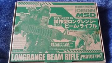 ガンダムエース 1/144 試作型ロングレンジ・ビーム・ライフル
