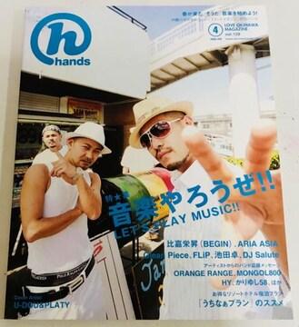 沖縄ハンズ128号クリックポスト配送可能