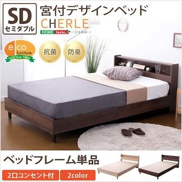 宮付きデザインベッド フレーム単品 WB-008SD