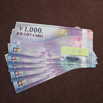 送料込み【JCB】ギフトカード1000円分�D